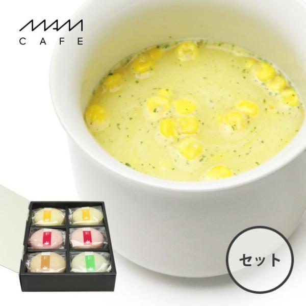 6個セット MAM CAFE / MAM SOUP SET 05 マムスープ スープ セット 詰め合わせ 最中 即席 ギフト 贈り物 MAMCAFE マムカフェ