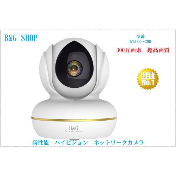 防犯カメラ ネットワークカメラ ベビーモニター WEBカメラ  遠隔操作 IPカメラ 200万画素数 スマホ タブレット対応  Vstarcam社 b7322s-200