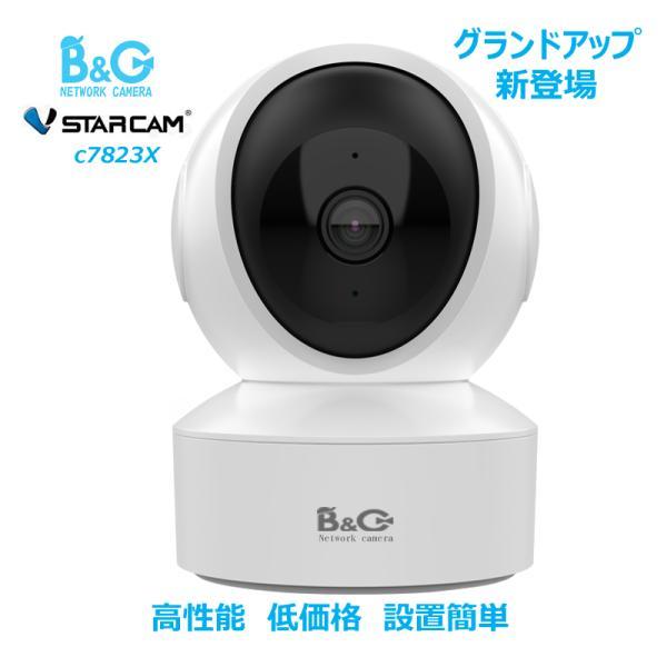 防犯カメラ ネットワークカメラ ベビーモニター WEBカメラ IPカメラ ペットカメラ 介護カメラ ワイヤレス ワイファイ対応 スマホ タブレット PC対応 C7823x
