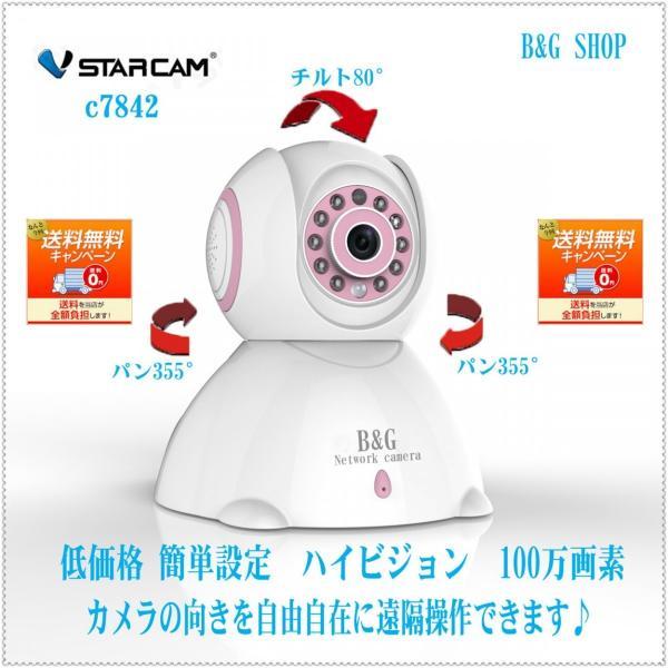 ネットワークカメラ  防犯カメラ ベビーモニター  ペット監視カメラ 録画機能付き 日本語対応100万画素 パソコン スマホ タブレット対応 WEBカメラ