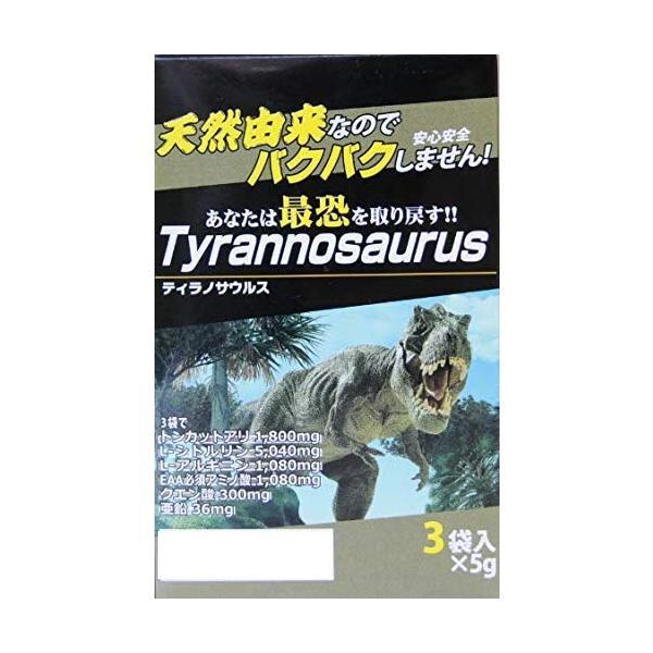 ティラノサウルス(1箱3本入) tyrannosaurus