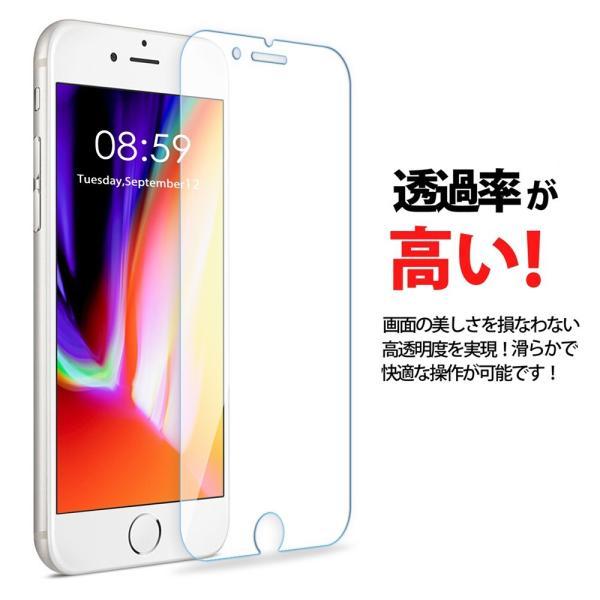 66c29356ab ... 【2枚セット】 iPhone 8 保護フィルム ガラスフィルム iphone 7 フィルム 気泡が ...