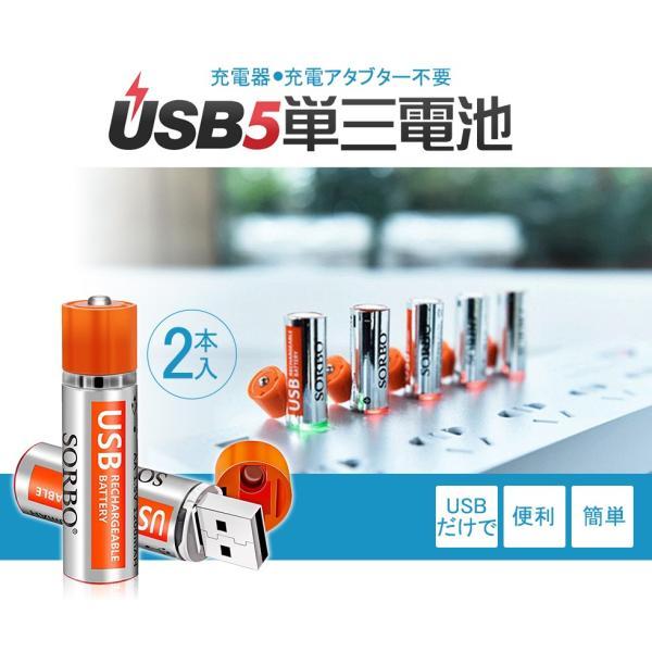 SORBO 大容量USB型充電池 1.5Vリチウム充電式電池 本体USB付き 充電器不要 単三型2本入り 【国際安全認証取得製品】 メール便送料無料|tysj-online|02