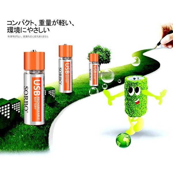 SORBO 大容量USB型充電池 1.5Vリチウム充電式電池 本体USB付き 充電器不要 単三型2本入り 【国際安全認証取得製品】 メール便送料無料|tysj-online|08