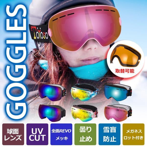 スキー ゴーグル 眼鏡 スノーゴーグル スキーゴーグル ハイキング眼鏡 くもり止め 男女兼用 山登り ダブル球面レンズ メガネ対応 ケース付き|tysj-online