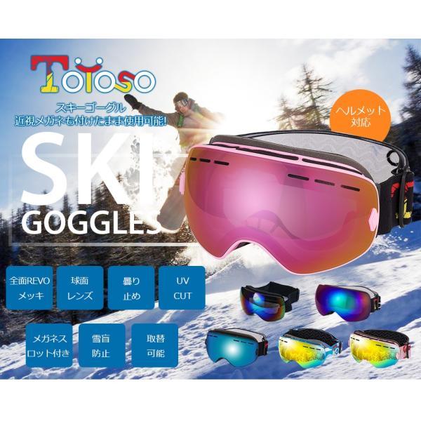 スキー ゴーグル 眼鏡 スノーゴーグル スキーゴーグル ハイキング眼鏡 くもり止め 男女兼用 山登り ダブル球面レンズ メガネ対応 ケース付き|tysj-online|02