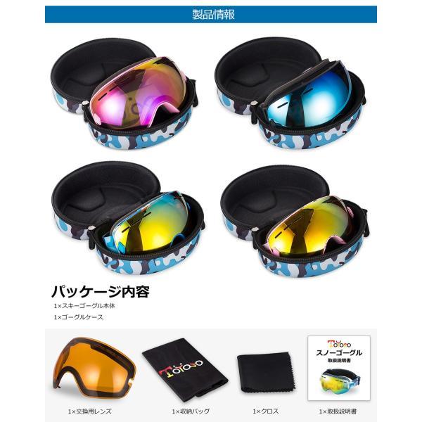 スキー ゴーグル 眼鏡 スノーゴーグル スキーゴーグル ハイキング眼鏡 くもり止め 男女兼用 山登り ダブル球面レンズ メガネ対応 ケース付き|tysj-online|14