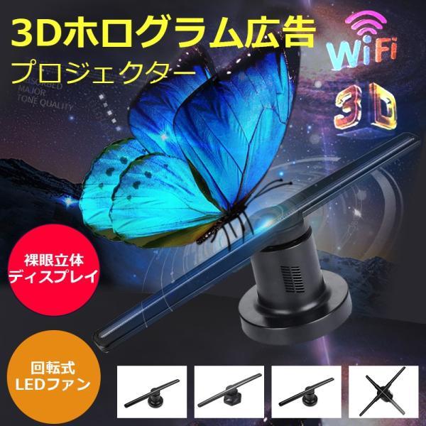 集客 販促 3Dホログラム広告プロジェクター 立体映像 広告ディスプレイ 3Dホログラム プロジェクター 回転式LEDファン 裸眼立体ディスプレイ 人目惹き|tysj-online