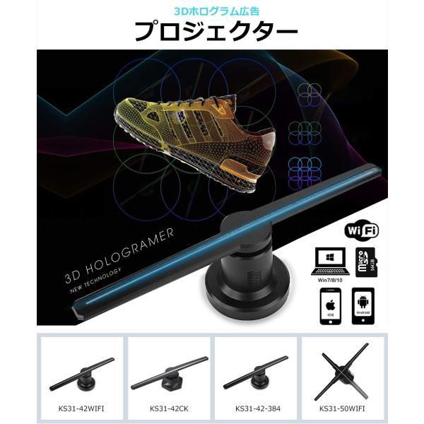 集客 販促 3Dホログラム広告プロジェクター 立体映像 広告ディスプレイ 3Dホログラム プロジェクター 回転式LEDファン 裸眼立体ディスプレイ 人目惹き|tysj-online|02