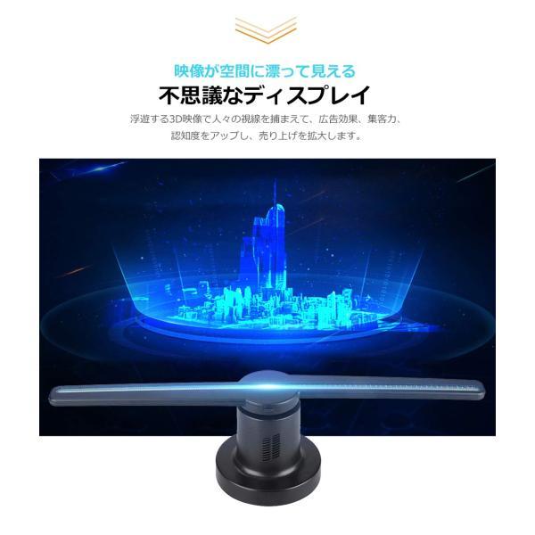 集客 販促 3Dホログラム広告プロジェクター 立体映像 広告ディスプレイ 3Dホログラム プロジェクター 回転式LEDファン 裸眼立体ディスプレイ 人目惹き|tysj-online|03