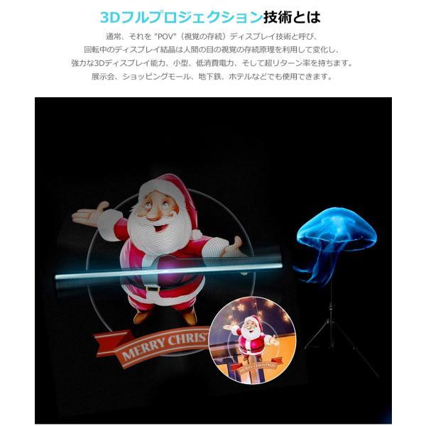 集客 販促 3Dホログラム広告プロジェクター 立体映像 広告ディスプレイ 3Dホログラム プロジェクター 回転式LEDファン 裸眼立体ディスプレイ 人目惹き|tysj-online|07