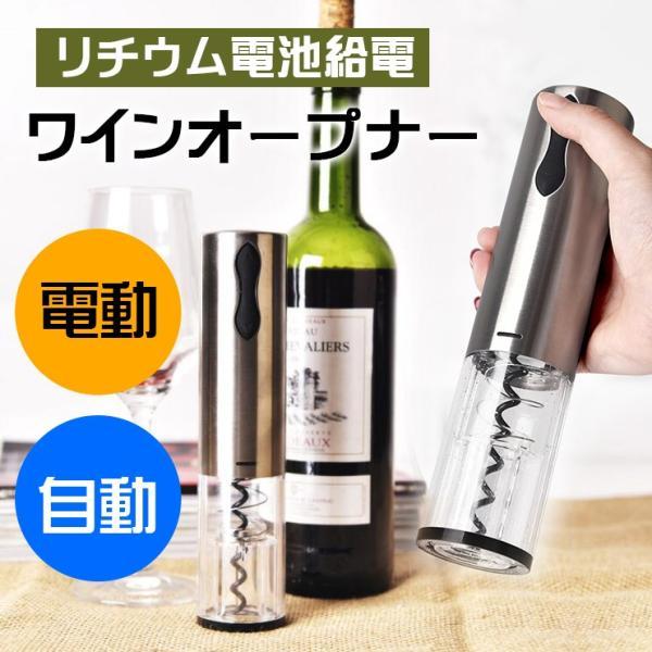 ワインオープナー 電動 自動 電動ワインオープナー 簡単 SB-9813 ワイン 栓抜き コルク抜き おしゃれ ソムリエナイフ フォイルカッター ホイルカッター|tysj-online