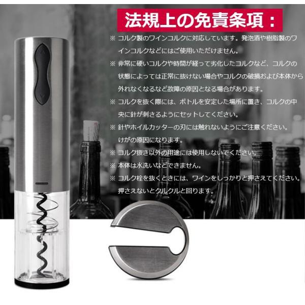 ワインオープナー 電動 自動 電動ワインオープナー 簡単 SB-9813 ワイン 栓抜き コルク抜き おしゃれ ソムリエナイフ フォイルカッター ホイルカッター|tysj-online|12