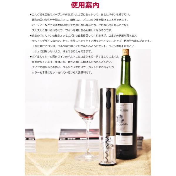 ワインオープナー 電動 自動 電動ワインオープナー 簡単 SB-9813 ワイン 栓抜き コルク抜き おしゃれ ソムリエナイフ フォイルカッター ホイルカッター|tysj-online|10