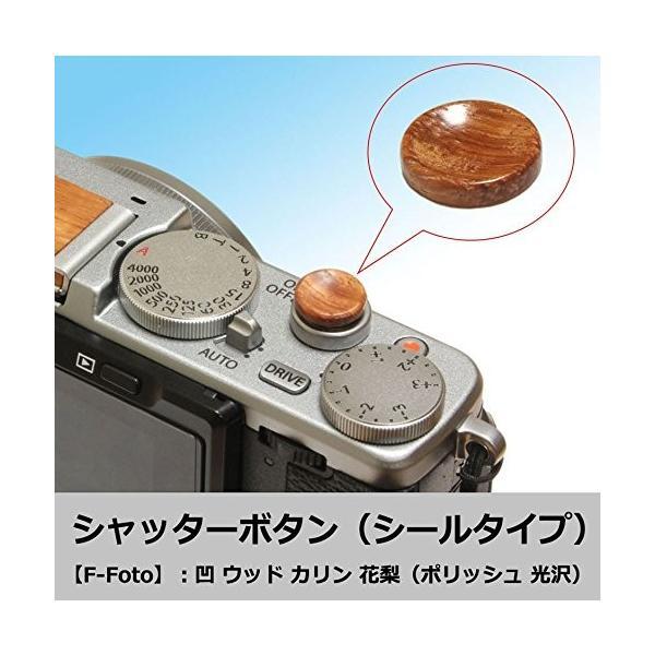 F-Foto ウッド シャッターボタン (凹タイプ, カリン) 『 木製 (無垢) 各社 カメラ 対応、シールタイプ、レリーズ ボタン 』