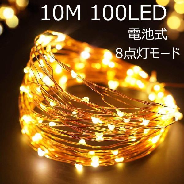 イルミネーションライトledストリングライト電池式装飾ライト10m100LEDフェアリーライト 8点灯モード 防水仕様 ledガーデンライト|tywith2|10