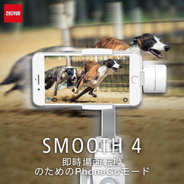 ZHIYUN Smooth 4 スマートフォン用3軸手持ちジンバル スタビライザー 3軸 スマホ 電子制御 垂直&水平撮影 手ブレ防止 iP