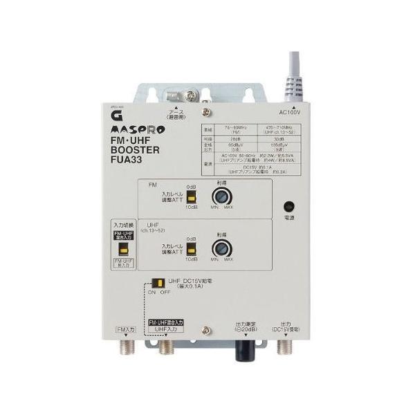 マスプロ電工 マスプロ 共同受信用 FM・UHFブースター(33dB型) FUA33 (UA32後継機)