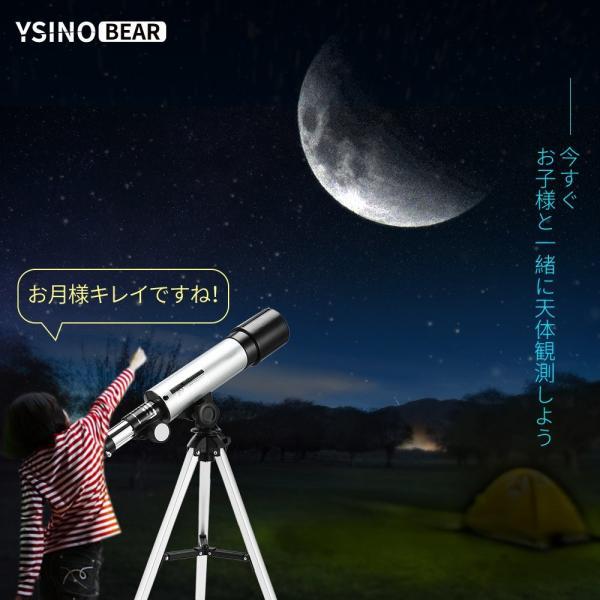 YsinoBear 90×エントリーレベル 天体屈折望遠鏡 初学者 子供用 バードウォッチング 焦点距離360ミリメートル 改良品