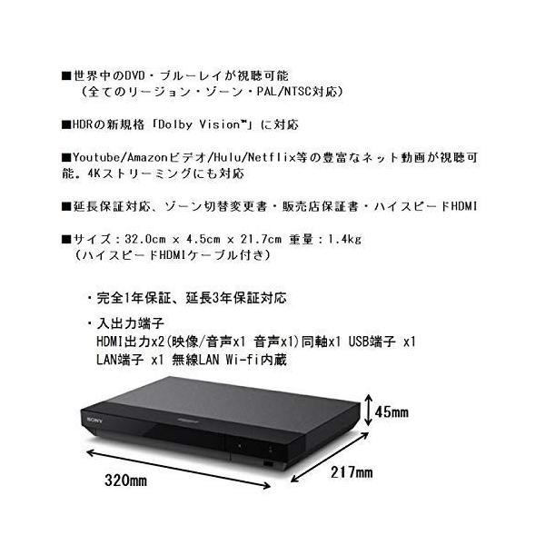 SONY リージョンフリー ブルーレイ/DVDプレーヤー(PAL/NTSC対応) UBP-X700 並行輸入品