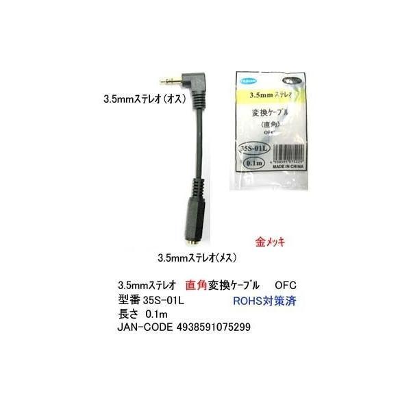 カモン 3.5mmステレオ(L型:オス)←→3.5mmステレオ(メス)変換ケーブル/0.1m35S-01L