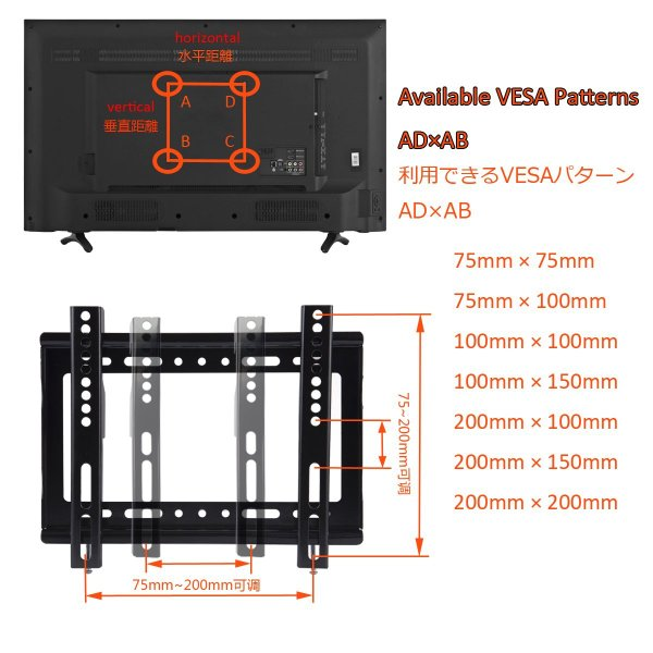 テレビ壁掛け 金具 固定式 JinXiang 14?42インチ LED液晶テレビ対応 最大耐荷重25KG 最大VESA規格200*200MM