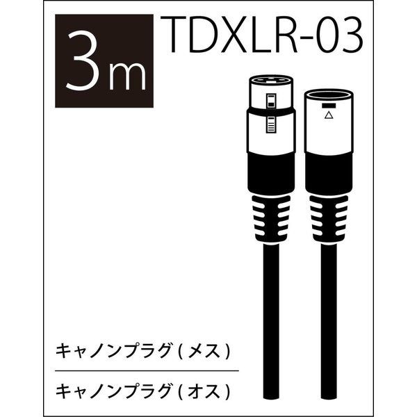 TRUE DYNA トゥルーダイナ マイクケーブル TDXLR-03 (3m XLR/XLR)