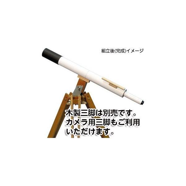コルキット KT-5cm 天体望遠鏡工作キット (50倍 単品)
