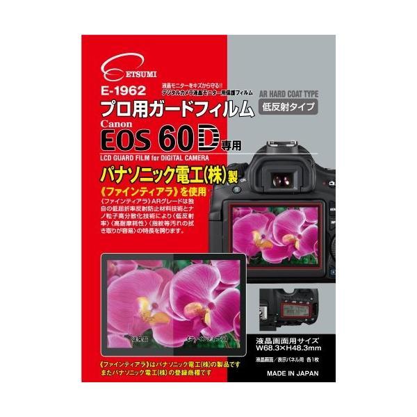 ETSUMI 液晶保護フィルム プロ用ガードフィルム Canon EOS60D用 E-1962