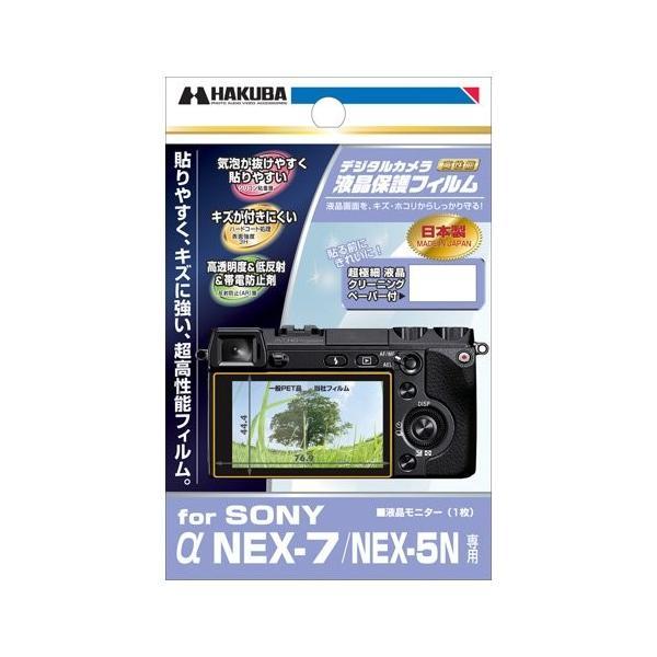 HAKUBA 液晶保護フィルム SONY α NEX-7用 DGF-SANEX7