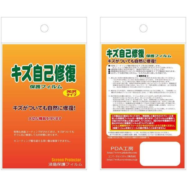 自然に付いてしまうスリ傷を修復 キズ自己修復保護フィルム KeyMission 80 日本製