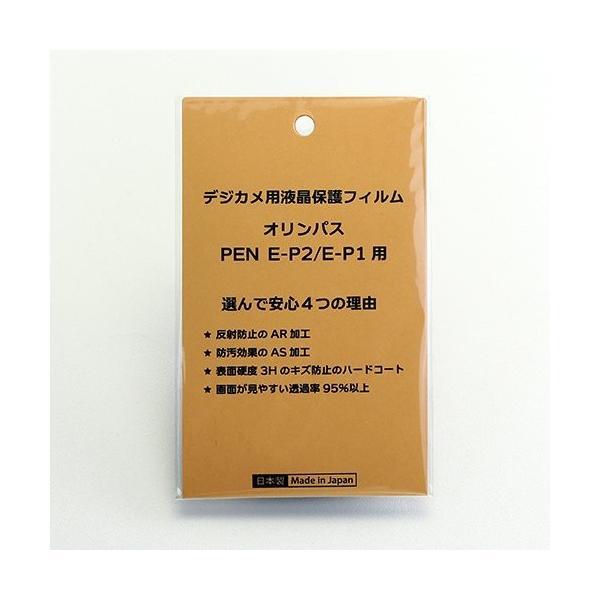 日本製 デジタルカメラ 液晶保護フィルム オリンパスPEN E-P2 / E-P1用 反射防止 防汚 高硬度 透過率95%以上