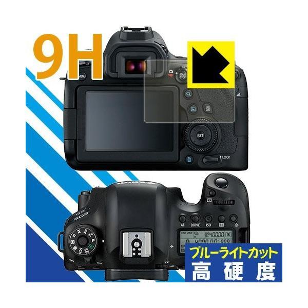 表面硬度9Hフィルムにブルーライトカットもプラス 9H高硬度ブルーライトカット保護フィルム Canon EOS 6D Mark II 日本製