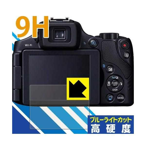 表面硬度9Hフィルムにブルーライトカットもプラス 9H高硬度ブルーライトカット保護フィルム Canon PowerShot SX60 HS