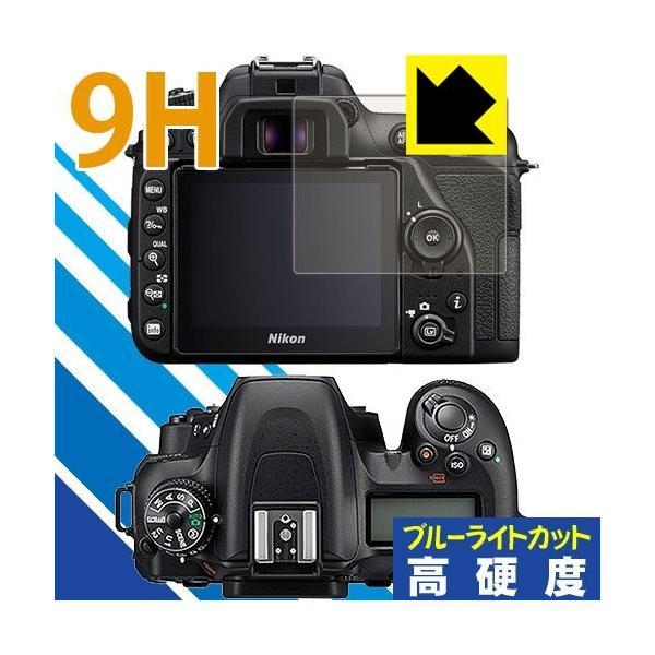 表面硬度9Hフィルムにブルーライトカットもプラス 9H高硬度ブルーライトカット保護フィルム Nikon D7500 日本製
