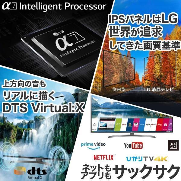 LG 55V型 液晶 テレビ 55UK6500EJD 4K HDR対応 エッジ型LED IPSパネル 2018年モデル (マジックリモコン付