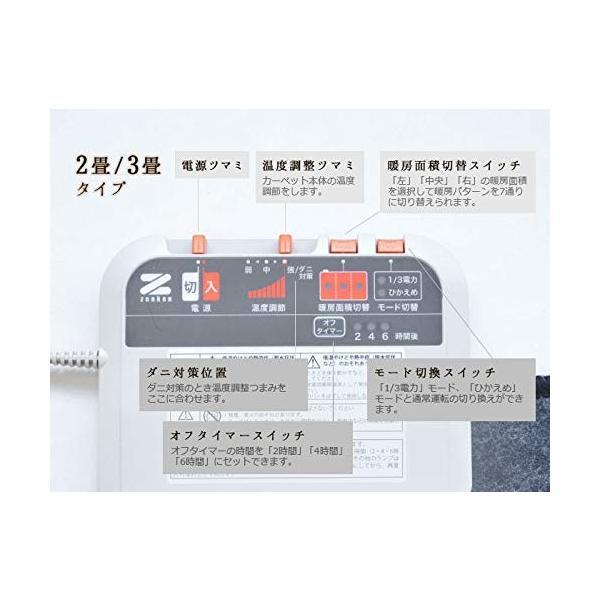 zenken ゼンケン 電気ホットカーペット 単体 《3畳タイプ》 ZCB-31K