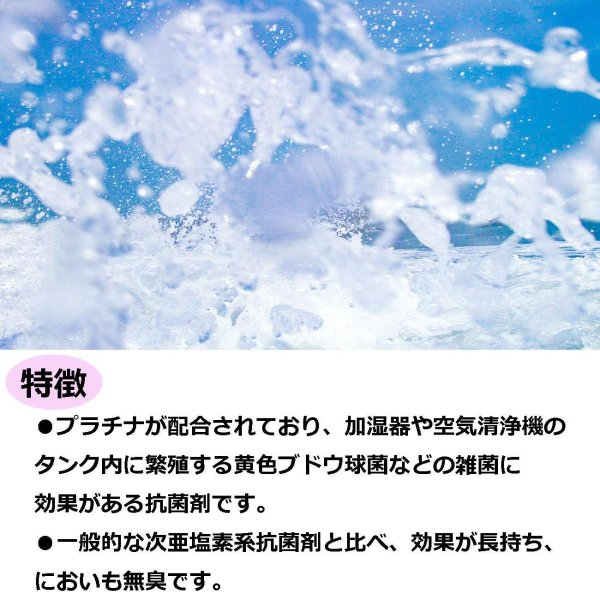 加湿器・空気清浄機のタンク用抗菌剤 除菌 ペットも安心 雑菌の繁殖防止 (約2ヶ月分)