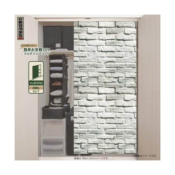 超簡単DIY! 多用途ファブリック レンガ(IV 240) 30160|tzcdirect|04