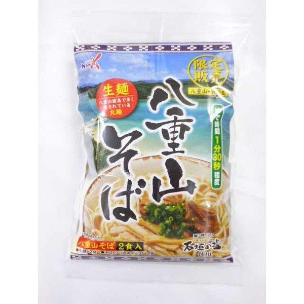 【南都物産】 八重山そば 生麺 丸麺 2人前