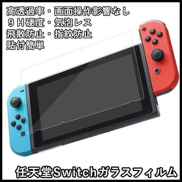 Nintendo Switch ガラスフィルム ニンテンドースイッチ 任天堂スイッチ Switch スイッチ ガラスフィルム 液晶保護 フィルム|u-link2