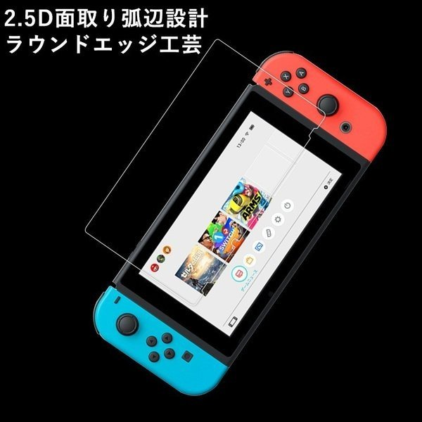 Nintendo Switch ガラスフィルム ニンテンドースイッチ 任天堂スイッチ Switch スイッチ ガラスフィルム 液晶保護 フィルム|u-link2|02