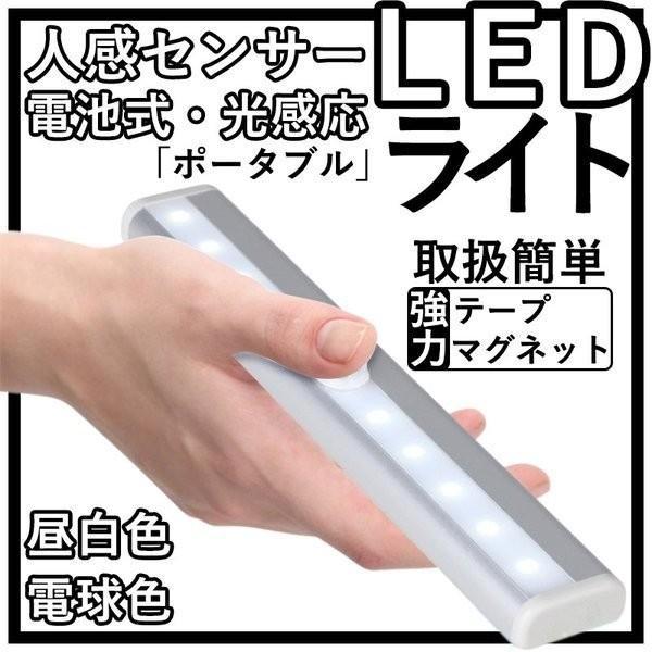 LED センサーライト LED 人感センサー ライト LEDライト 明暗センサーライト 自動点灯 マグネット式 屋内 屋外 照明 電池式 省エネ 電球色 昼白色