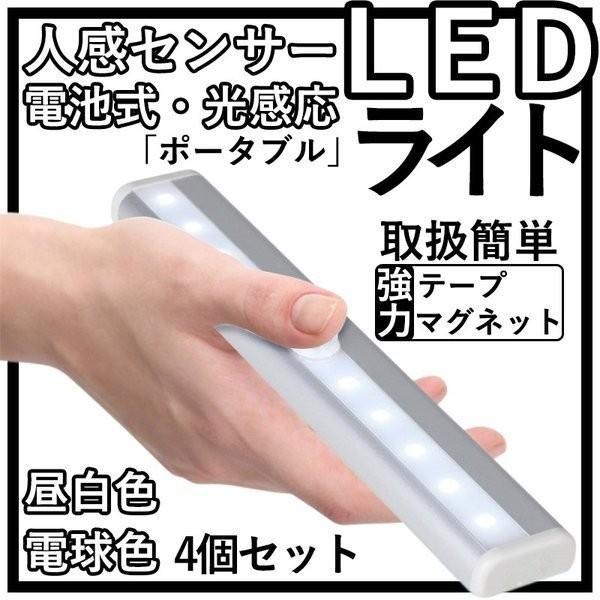 LED センサーライト LED 人感センサー ライト LEDライト 明暗センサーライト【4個セット】自動点灯 マグネット式 屋内 屋外 照明 電池式 省エネ 電球色 昼白色
