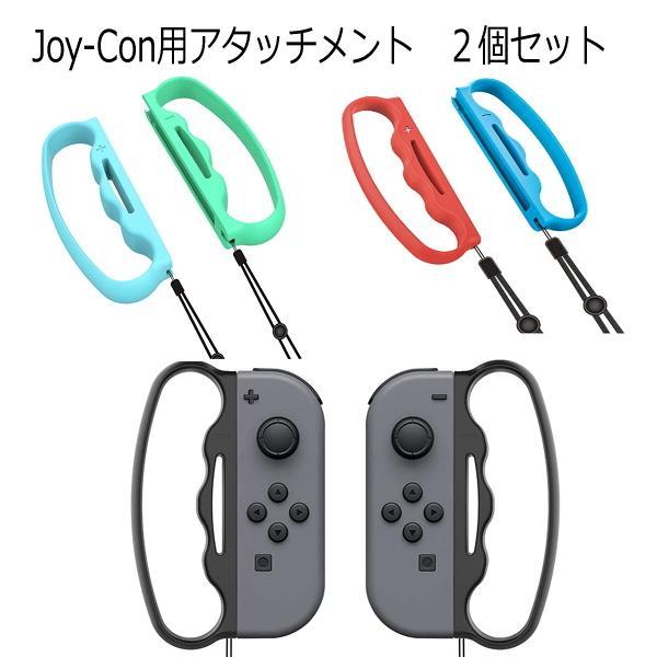 Switchフィットボクシング 対応コントローラーグリップ任天堂スイッチスイッチジョイコンFitBoxingJoy-Conハン