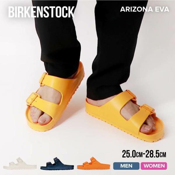 サンダル ビルケンシュトック Arizona EVA アリゾナ レディース メンズ ユニセックス シューズ サンダル|u-stream