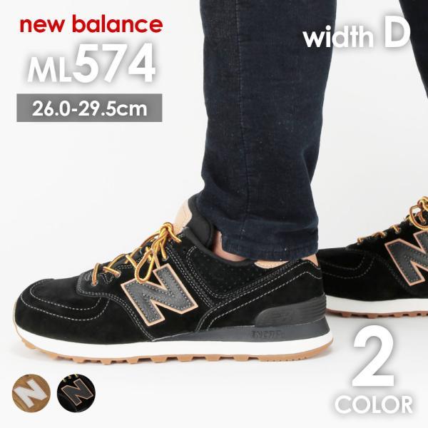 ニューバランスNewBalanceスニーカー靴ML574574メンズレディース