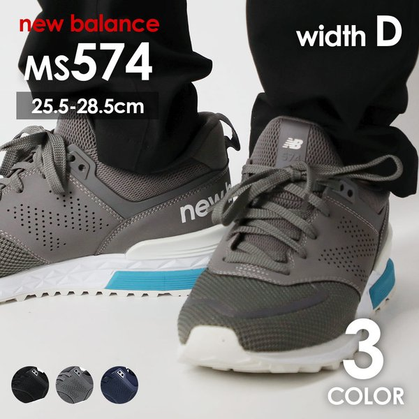 ニューバランスMS574赤字価格 スニーカーメンズシューズ574M574スポーツ