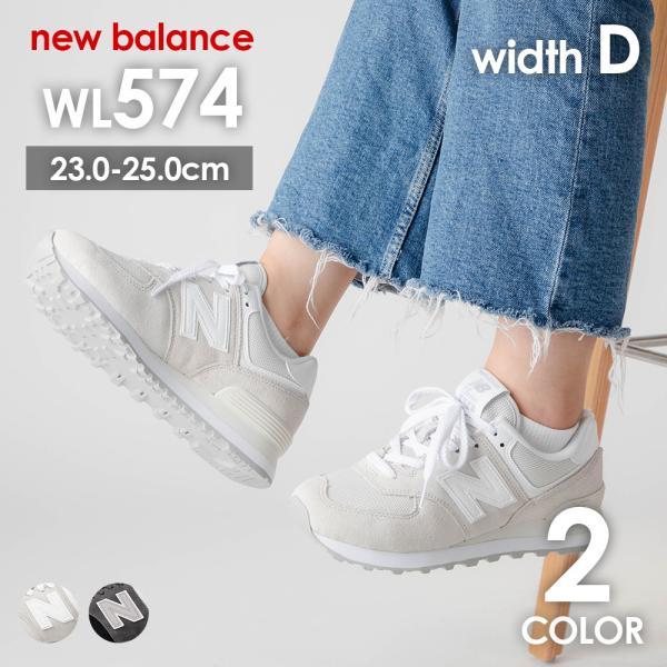 ニューバランスNewBalanceWL574レディーススニーカーシューズnb574おしゃれ女性用全4色22.0cm-25.5cm