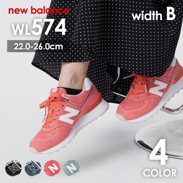 ニューバランスNewBalanceWL574女性用スニーカーレディースおしゃれランニングジョギング全4色widthB細め